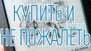 oNYX BOOX Amundsen: купить ридер и не пожалеть