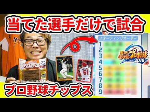 【パワプロ】神引き!プロ野球チップスで当てた選手だけしか使えない試合対決!【開封・オーダー編】