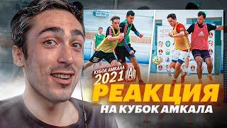 РЕАКЦИЯ НА Кубок АМКАЛА по Мини Футболу 2021 ВСЕ БЛОГЕРЫ В СБОРЕ
