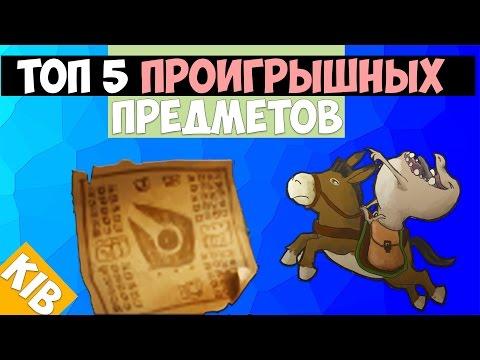видео: Топ 5 ПРОИГРЫШНЫХ ПРЕДМЕТОВ