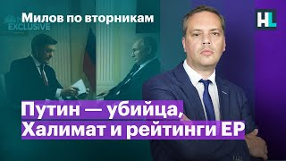 Путин — убийца, похищение Халимат и рейтинги «Единой России» | Милов по вторникам