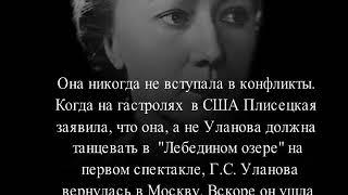 Галина Уланова,которую мы не знали