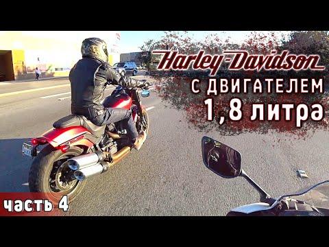 Тест-драйв Harley-Davidson Fat Bob 144 2019 в Калифорнии / Сколько в нем дури? / Мотобудни №4