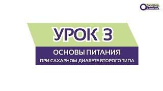 УРОК 3 / Основы питания при сахарном диабете ВТОРОГО ТИПА