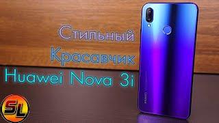 Huawei Nova 3i полный обзор одного из самых красивых смартфонов на канале! review