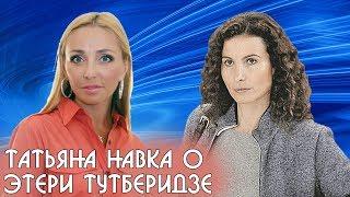 Татьяна Навка высказалась о фигуристах группы Этери Тутберидзе