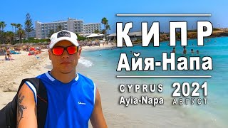 Обзор Кипр Айя Напа 2021 август Cyprus Ayia Napa 2021
