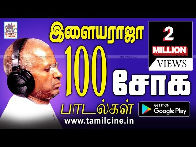 Ilaiyaraja 100 sad songs நமது நினைவலைகளை மீட்ட கூடிய  இளையராஜாவின் சில சோக பாடல்கள்
