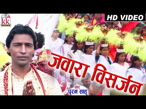 Puran Sahu   Cg Jas Geet   Jawara Visaejan   Chhatttisgarhi Jas Song   Video 2021