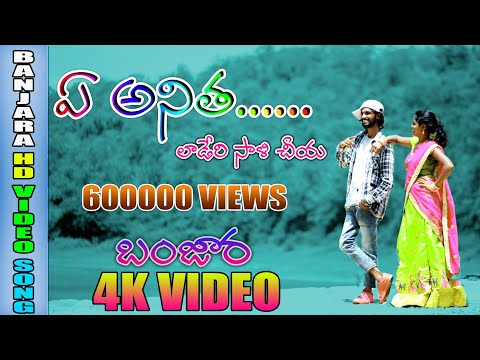 A Anitha Video Song | Banjara Video Songs | Banjara Songs | St Dj Songs | Banjara | Balaji Creations