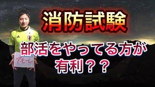 はらちゃんねる #消防試験 #部活動 チャンネル登録はこちらから ...