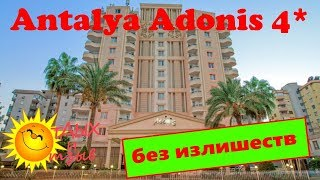 видео Правда про отель IC Hotels Green Palace 5*, Анталия, Турция