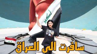 .. سافرت الى العراق   احلى رحلة بحياتي