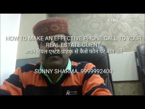 HOW TO MAKE AN EFFECTIVE PHONE CALL TO YOUR  REAL ESTATE CLIENT अपने रियल एस्टेट ग्र