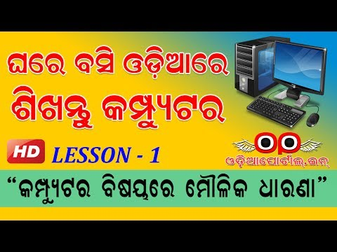 [ଓଡ଼ିଆ] Odia Re Sikhantu Computer: Lesson 1 - Fundamental Of Computer (Animated Video)