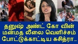singer-suchitra-exposses-dhanush-anirudh-dd-hansika-scandal-photos| kisu kisu|sanchitha videos|anuya