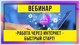 Вебинар - Работа через интернет - быстрый старт!  АРГОС (Argos)