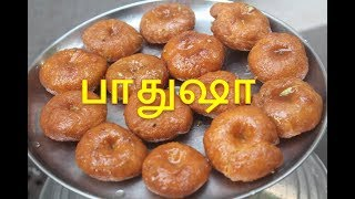 பாதுஷா Recipe - Badusha Recipe - Balushahi Recipe