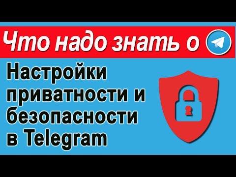 Как поменять пароль в телеграмме на телефоне