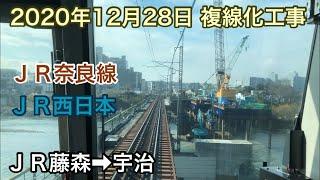2020年12月28日 JR藤森駅→宇治駅 JR奈良線 複線化工事