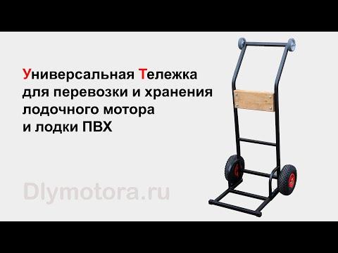 Универсальная тележка для перевозки лодочного мотора и лодки ПВХ. Погрузка и выгрузка из автомобиля.