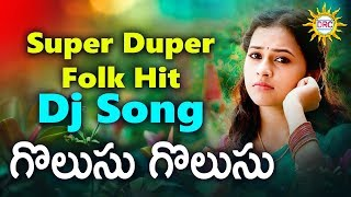Golusu Golusu O Pilla Paresukunnadi Parusu Folk Dj Song | Latest Folk Dj Songs | Drc Sunil Songs
