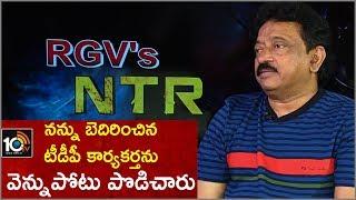 Ram Gopal Varma Exclusive Interview On Lakshmi's NTR Movie | 10TV News