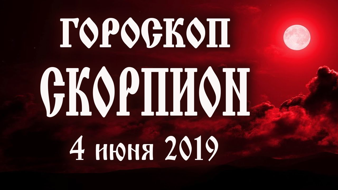 Гороскоп на сегодня 4 июня 2019 года Скорпион ♏ Полнолуние через 14 дней