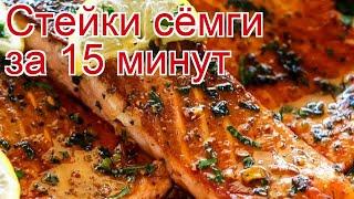Рецепты из сёмги - как приготовить сёмги пошаговый рецепт - Стейки сёмги за 15 минут за 45 минут
