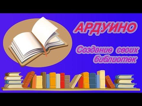 Создание собственных библиотек. (Как реализовать на Ардуино).