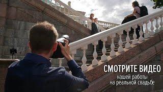 Смотреть видео свадебные фотографы