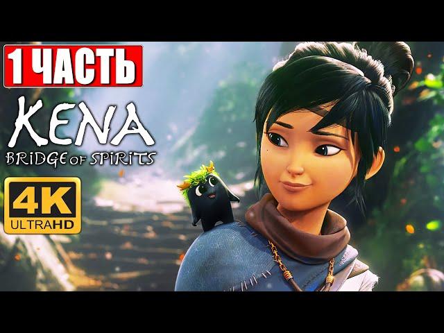 Kena: Bridge of Spirits (видео)