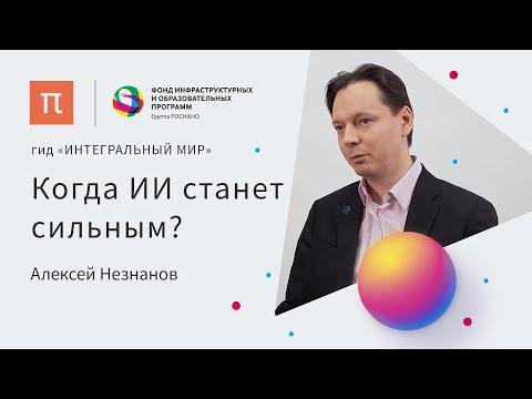 Интеллектуальные системы — Алексей Незнанов / ПостНаука
