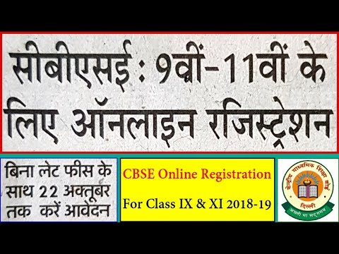 CBSE 9th 11th Class Online Registration 2018-19   cbse.nic.in Registration for IX & XI