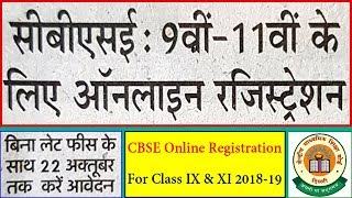 CBSE 9th 11th Class Online Registration 2020 | cbse.nic.in Registration for IX & XI