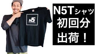 N5Tシャツ初出荷DAY! VLOG#2
