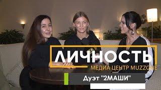 Рубрика ЛИЧНОСТЬ. В гостях - российский дуэт 2МАШИ