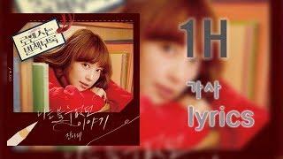 나는 볼 수 없던 이야기 1시간 (로맨스는 별책부록 OST) 가사 (lyrics) - 잔나비 (JANNABI)