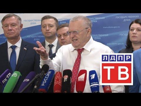 Владимир Жириновский: Опустите