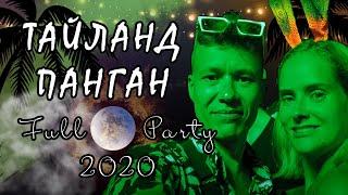Тайланд 2020 Остров Панган Вечеринка Полной Луны Full moon party 2020 Bottle beach 2