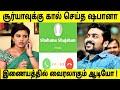 சூர்யாவுக்கு கால் செய்த செம்பருத்தி ஷபானா ! sembaruthi serial today episode | sembaruthi serial