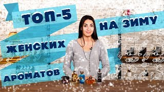 тОП-5 женских ароматов на зиму от Духи.рф