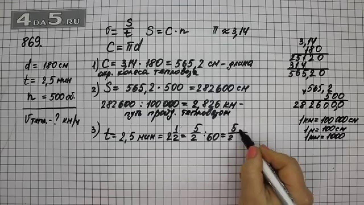гдз математике 6 класс виленкин видо урки