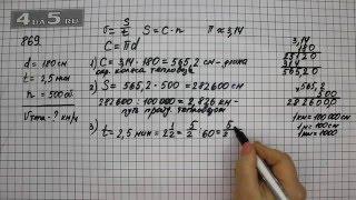 Упражнение 869. Математика 6 класс Виленкин Н.Я.