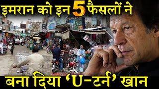 क्या इमरान खान ने पाकिस्तान को रसातल में पहुंचा दिया है INDIA NEWS VIRAL