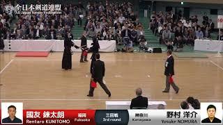 Rentaro KUNITOMO D1- Yosuke NOMURA - 66th All Japan KENDO Championship - Third round 54