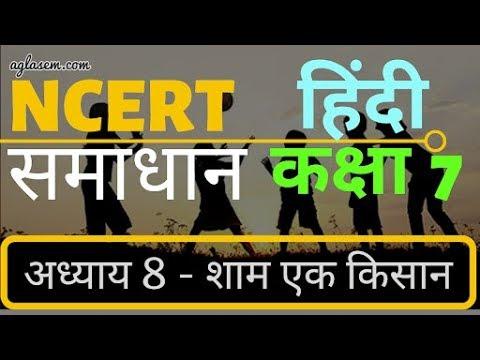 कक्षा सातवीं | हिंदी अध्याय 8 | शाम एक किसान | एनसीईआरटी समाधान