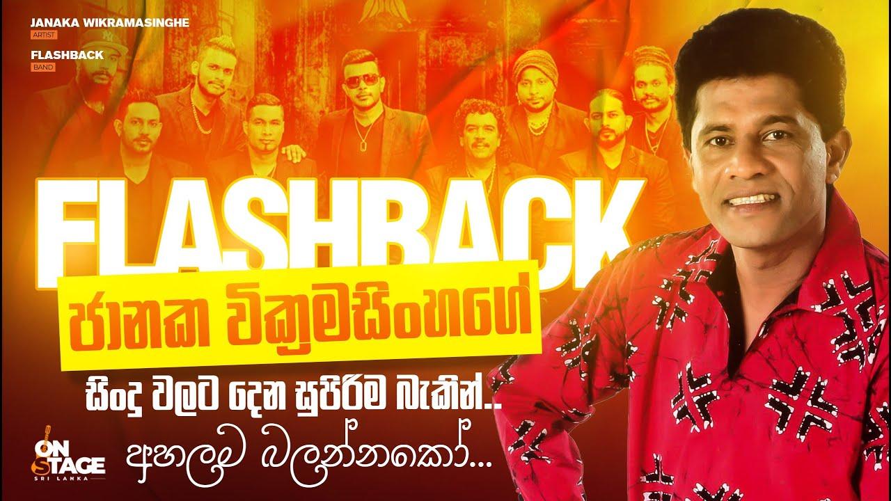 Download Janaka Wickramasinghe With Flashback | ජානක වික්රමසිංහ ෆ්ලෑෂ්බැක් සමඟ