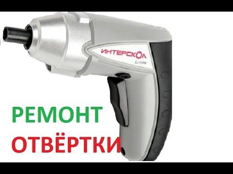 Ремонт аккумуляторной отвёртки ИНТЕРСКОЛ ОА-3,6