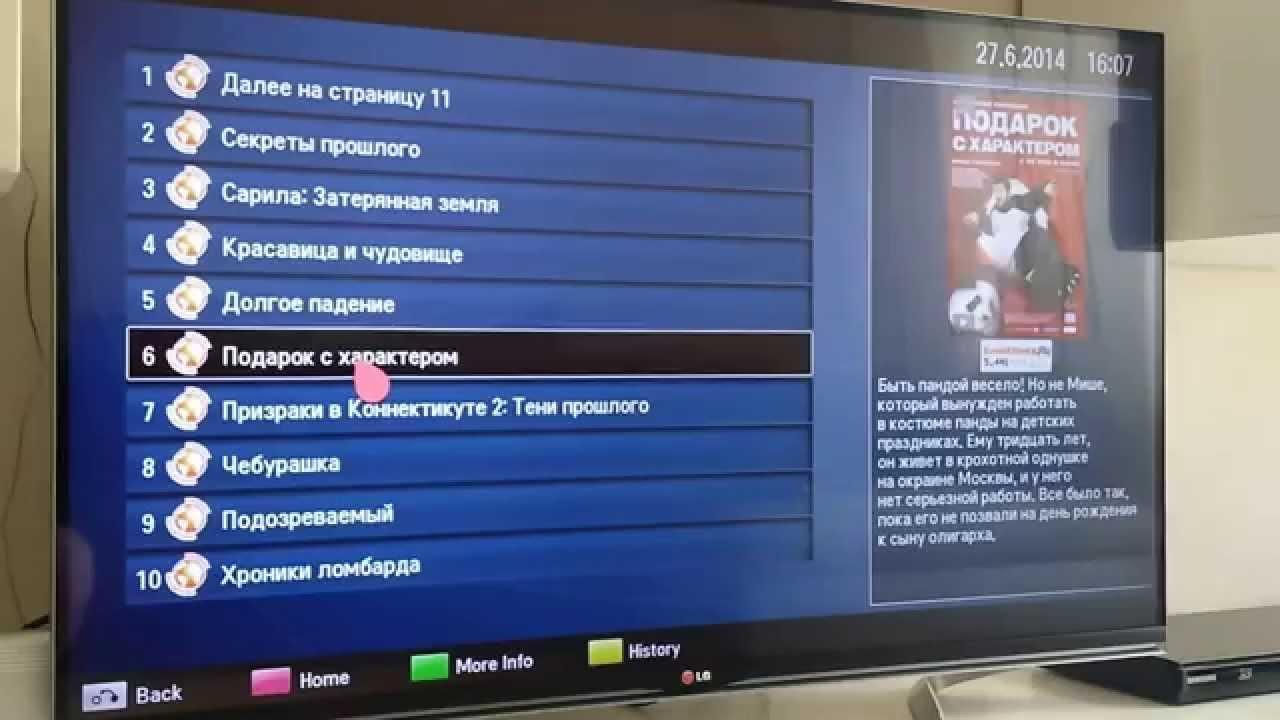 Настройка iptv на телевизоре lg smart tv ростелеком нтв плюс зона охвата